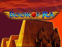 Играть на деньги в автомат Book of Ra